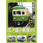 江ノ電の車窓から 江ノ島電鉄100周年 [DVD]
