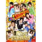 舞台「俺たち賞金稼ぎ団」 DVD