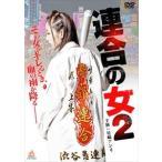 連合の女2 DVD