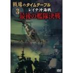 戦場のタイムテーブル 3 レイテ沖海戦 最後の艦隊決戦 DVD