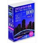 DVDカラオケ全集 「Best Hit Selection 100」 VOL.2 DVD