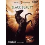 黒馬物語 ブラック・ビューティー(期間限定) DVD
