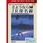 ビコムベストセレクション さようならJR深名線 1995.9.3 DVD