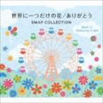 世界に一つだけの花/ありがとう SMAPコレクション α波オルゴールベスト CD