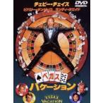 ベガス・バケーション DVD