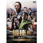 相棒 劇場版 絶体絶命!42.195km 東京ビッグシティマラソン〈通常版〉 DVD