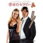 幸せのセラピー DVD