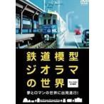 鉄道模型ジオラマの世界 DVD