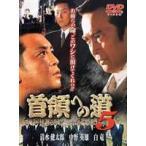 首領への道 5 DVD