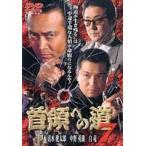 首領への道 7 DVD