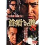 首領への道 8 DVD