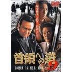 首領への道 9 DVD