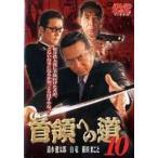 首領への道 10 DVD