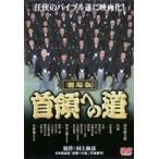 首領への道 〜劇場版 1〜 DVD