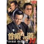 首領への道 14 DVD