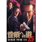 首領への道 15 [DVD]