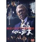極道・高山登久太郎の軌跡 鉄 KUROGANE DVD