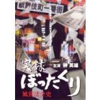 実録 ぼったくり〜風営法全史〜 DVD
