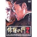 修羅の門 2 DVD