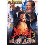 新・男樹 3 DVD