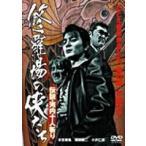 修羅場の侠たち 伝説の河内十人斬り DVD