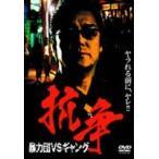 抗争〜暴力団VSギャング〜 DVD