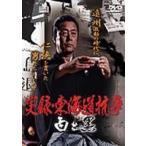 実録・東海道抗争 白と黒 DVD