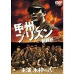 甲州プリズン-刑務所-2 DVD