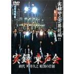 実録 東声会 初代町井久之 暗黒の首領 DVD