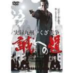 実録・九州やくざ抗争 誠への道 DVD