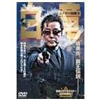 白竜 シノギの報酬 II DVD