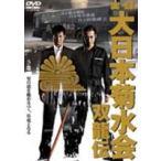 実録 大日本菊水会 双龍伝 DVD