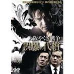 大阪やくざ戦争 誤爆の代償 DVD
