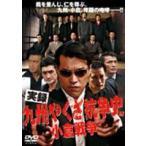 実録 九州やくざ抗争史 小倉戦争 DVD