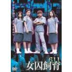 女囚飼育611(ソフトデザイン) DVD
