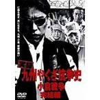 実録 九州やくざ抗争史 小倉戦争 完結編 DVD