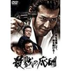 殺戮の応酬 DVD