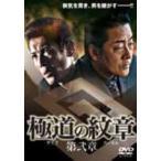 極道の紋章 第弐章 [DVD]