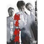 組長×射殺 首領を撃て!! DVD