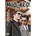極道の紋章 第参章 DVD