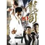 龍司〜K(キング)1を目指した男〜 DVD