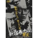 新宿暴力街 華火 DVD
