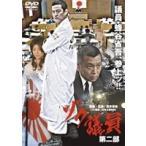 ゾク議員 第二部 DVD