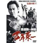 実録・愚連隊の神様 万年東一 DVD