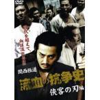 関西極道 流血の抗争史 侠客の刃編 DVD
