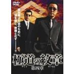 極道の紋章 第四章 DVD