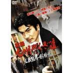 実録・九州やくざ道 LB熊本刑務所 DVD