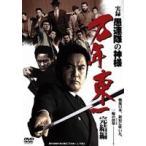 実録・愚連隊の神様 万年東一 完結編 DVD