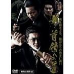 新・首領への道 DVD