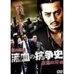 関西極道 流血の抗争史 哀愁の刃編 DVD